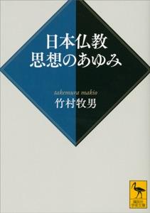 日本仏教 思想のあゆみ Book Cover