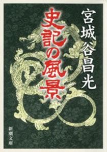 史記の風景 Book Cover