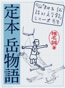 定本 岳物語 Book Cover