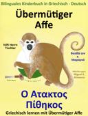 Bilinguales Kinderbuch in Griechisch und Deutsch: Übermütiger Affe hilft Herrn Tischler - Ο Άτακτος Πίθηκος Βοηθά τον κ. Μαραγκό. Griechisch lernen mit Übermütiger Affe.
