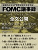 FOMC議事録 June 17‐18,2014 全文公開
