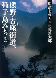 街道をゆく 8 Book Cover