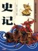 中国文学经典名著(美绘少年版)•史记