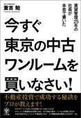 今すぐ東京の中古ワンルームを買いなさい! Book Cover