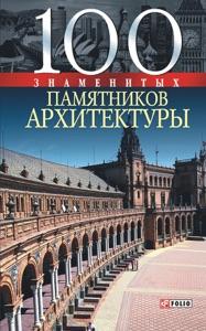 100 знаменитых памятников архитектуры da Елена Васильева