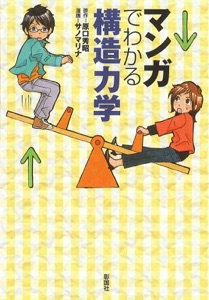 マンガでわかる構造力学 Book Cover