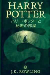 ハリー・ポッターと秘密の部屋 Book Cover