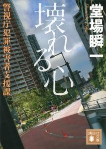 壊れる心 警視庁犯罪被害者支援課 Book Cover