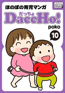 DaccHo!(だっちょ) 10 Book Cover