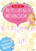 マンガで読む 育児のお悩み解決BOOK Book Cover