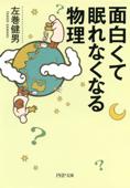 面白くて眠れなくなる物理 Book Cover