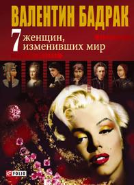 7 женщин, изменивших мир
