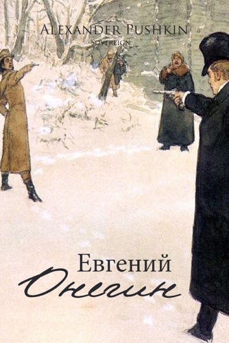 the power of a persons first love in ivan turgenevs first love and aleksandr pushkins eugene onegin Aleksandr pushkin: eugene onegin turgenev: first love about classic books: a book club for voracious readers october 12.