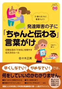 発達障害の子に「ちゃんと伝わる」言葉がけ Book Cover