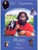 Тургенев Иван Сергеевич - Муму artwork