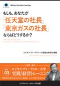 BBTリアルタイム・オンライン・ケーススタディ Vol.3(もしも、あなたが「任天堂の社長」「東京ガスの社長」ならばどうするか?)