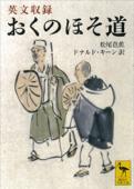 英文収録 おくのほそ道 Book Cover