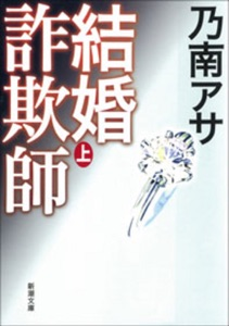 結婚詐欺師(上) Book Cover