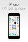 IPhone  IOS 84