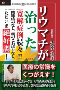 リウマチが治った 寛解症例続々!! Book Cover