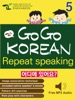 Go Go Korean Repeat Speaking 5