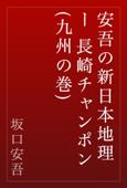 安吾の新日本地理 ー 長崎チャンポン (九州の巻)