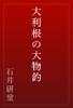 石井研堂 - 大利根の大物釣 アートワーク