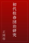 初代桂春団治研究