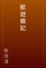 朱自清 - 歐遊雜記  artwork