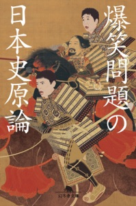 爆笑問題の日本史原論 Book Cover