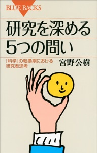 研究を深める5つの問い 「科学」の転換期における研究者思考 Book Cover