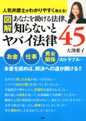 [図解]あなたを助ける法律、知らないとヤバイ法律45 Book Cover