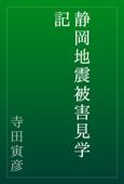 静岡地震被害見学記
