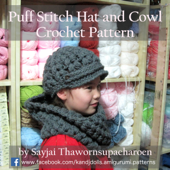 Puff Stitch Hat and Cowl Crochet Pattern