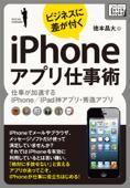 ビジネスに差が付くiPhoneアプリ仕事術