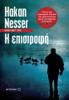 Håkan Nesser - Η επιστροφή artwork