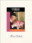 守銭奴 Book Cover