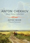 Anton Chekhov Short Story Collection Vol1
