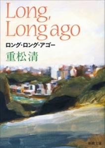 ロング・ロング・アゴー Book Cover