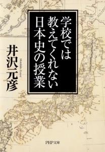学校では教えてくれない日本史の授業 Book Cover