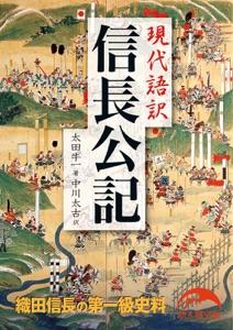 現代語訳 信長公記 Book Cover