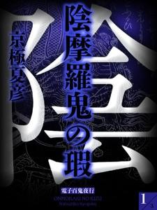 陰摩羅鬼の瑕(1)【電子百鬼夜行】 Book Cover