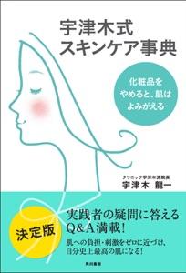 宇津木式スキンケア事典 化粧品をやめると、肌はよみがえる Book Cover