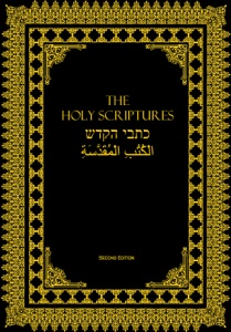The Holy Scriptures Book Cover