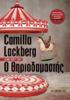 Camilla Läckberg - Ο θηριοδαμαστής artwork