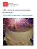 Moscow Business School - Личность и психологические установки artwork
