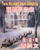 Twas the night before Christmas 聖誕平安夜