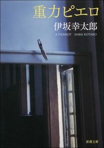 重力ピエロ Book Cover