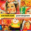 English For Russian Speakers Phrasebook