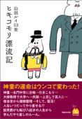ヒキコモリ漂流記 Book Cover